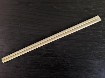 割り箸(1)