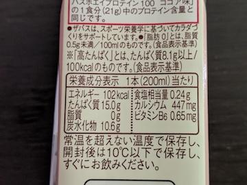 プロテイン飲料(2)